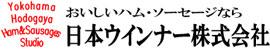 日本ウインナー株式会社
